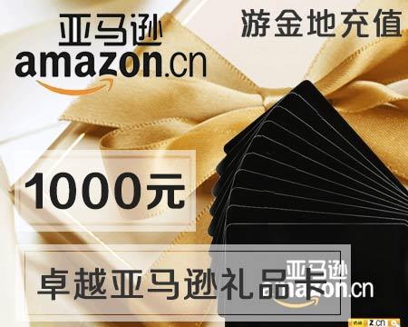 亚马逊礼品卡1000元