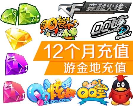 腾讯QQ会员十二个月充值