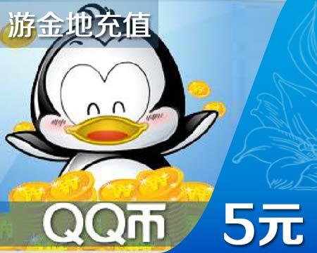 腾讯Q币5元直充