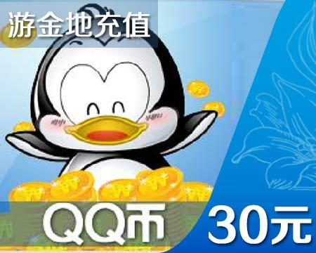 腾讯Q币30元直充
