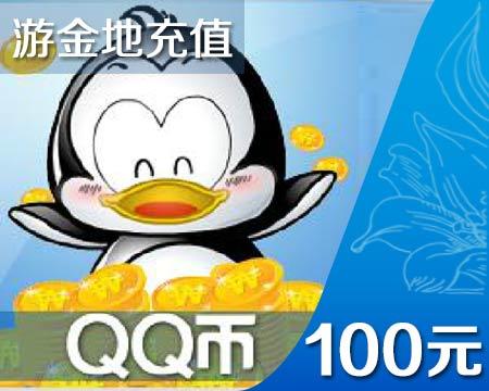 腾讯Q币100元直充