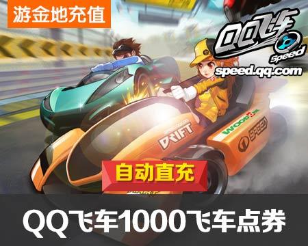 QQ飞车1000飞车点券(自动直充)