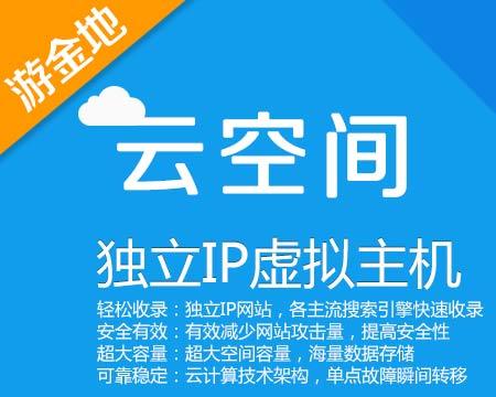 云空间 独立IP虚拟主机