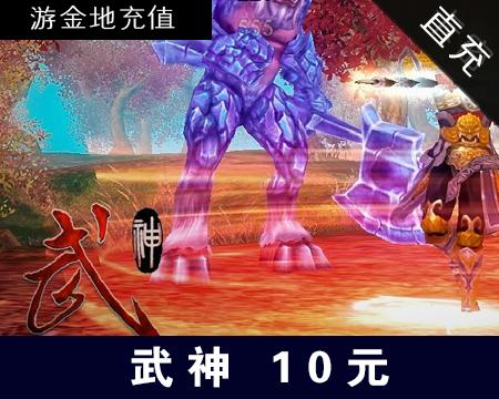 武神10元直充