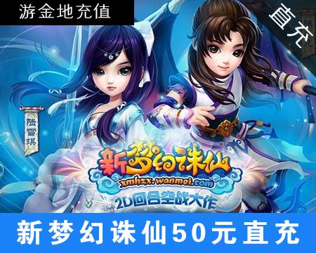 新梦幻诛仙50元直充