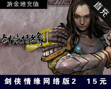 剑侠情缘贰15元直冲