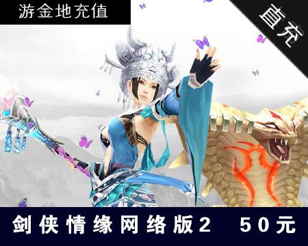 剑侠情缘贰50元直冲