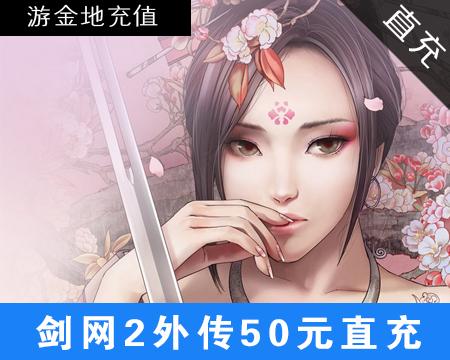 剑网2外传50元直冲