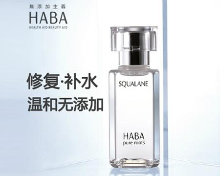 HABA鲨烷美容精油 15ml鲨稀油保湿修复
