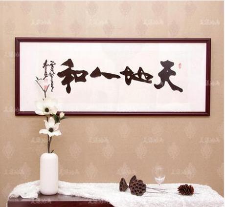 国画书法名家手写客厅挂画中式公司办公室字画书房海纳百川行书