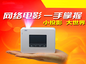 KOHO高清家用投影机1080p