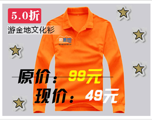 游金地文化衫
