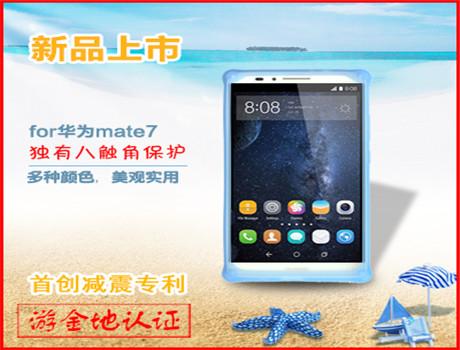 多面宝华为Mate7抗摔防震硅胶手机壳 多彩手机套八角保护