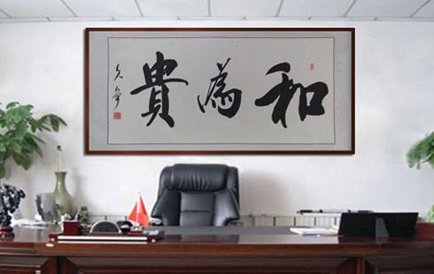 书法字画壁挂字画书法名家手写真迹条幅装饰家饰办公