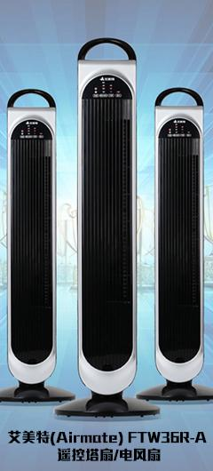 艾美特(Airmate) FTW36R-A 遥控塔扇/电风扇