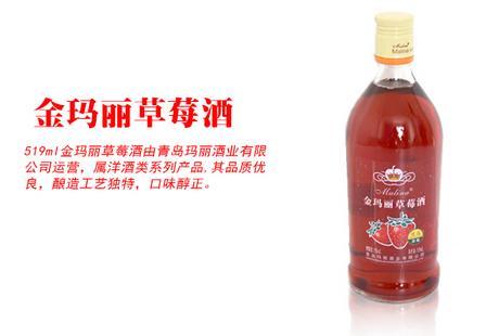 519ml金玛丽草莓酒