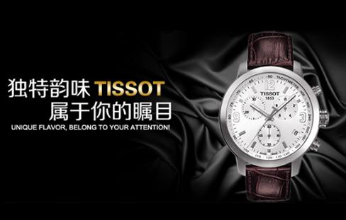 天梭(TISSOT)手表