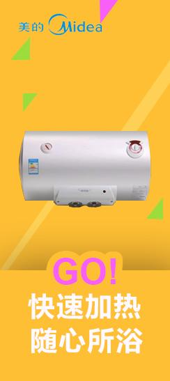 美的(Midea)电热水器 F50-21S1 储水式热水器