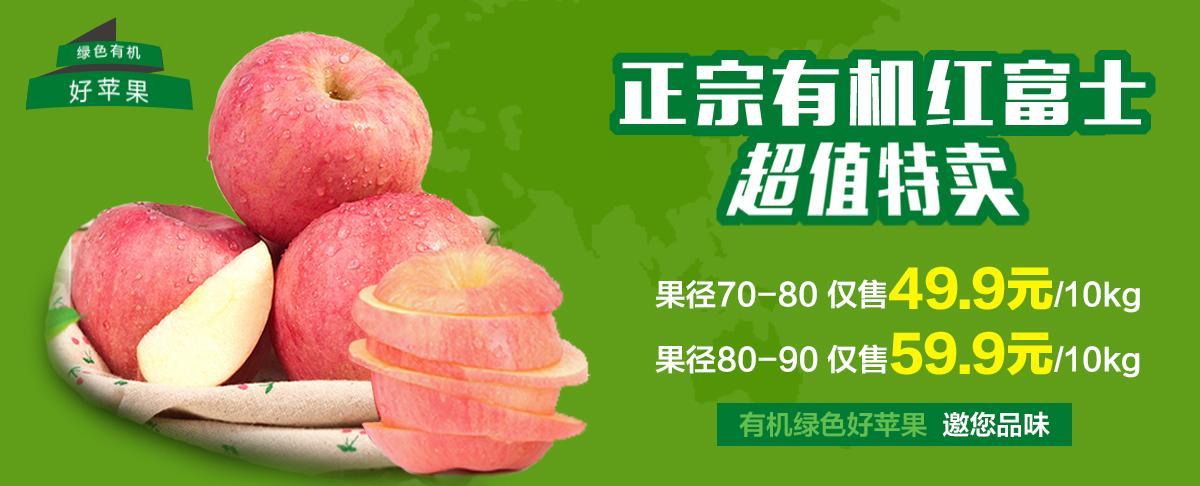 水道牌苹果