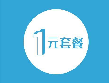 【独家企划】 一元帮 1元推广 网络平价推广