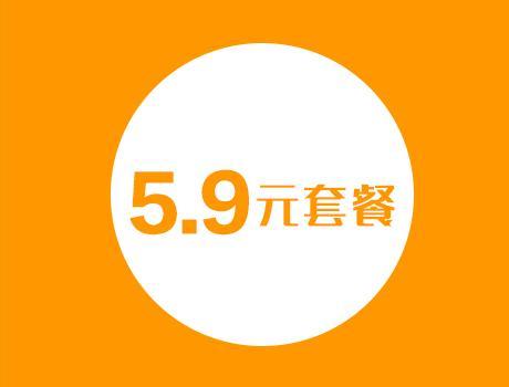 【独家企划】 一元帮 5.9元套餐 网络平价推广