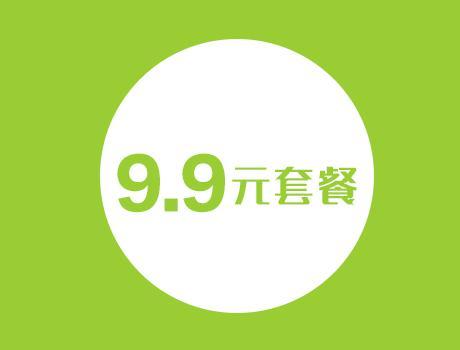 【独家企划】 一元帮 9.9元推广 网络平价推广