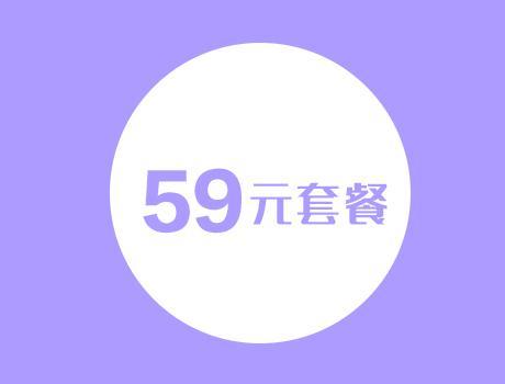 【独家企划】 一元帮 59元推广 网络平价推广