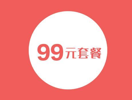 【独家企划】 一元帮 99元推广 网络平价推广
