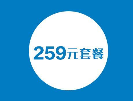 【独家企划】 一元帮 259元推广 网络平价推广