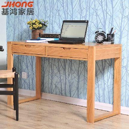 基鸿家居 实木办公桌 白橡木书桌 写字台 带抽屉 可当台式电脑桌