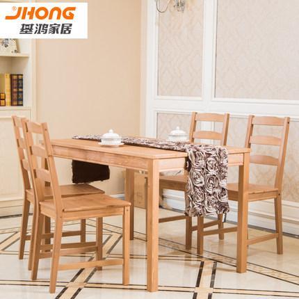 基鸿小户型多人实木餐桌椅组合4人现代简约 中式长方形一桌四椅
