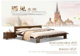 家酉家具1.86米胡桃色纯实木白橡木双人床环保卧室家具欧式现代简约