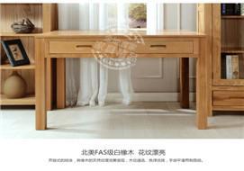 家酉家具进口白橡木纯实木写字台