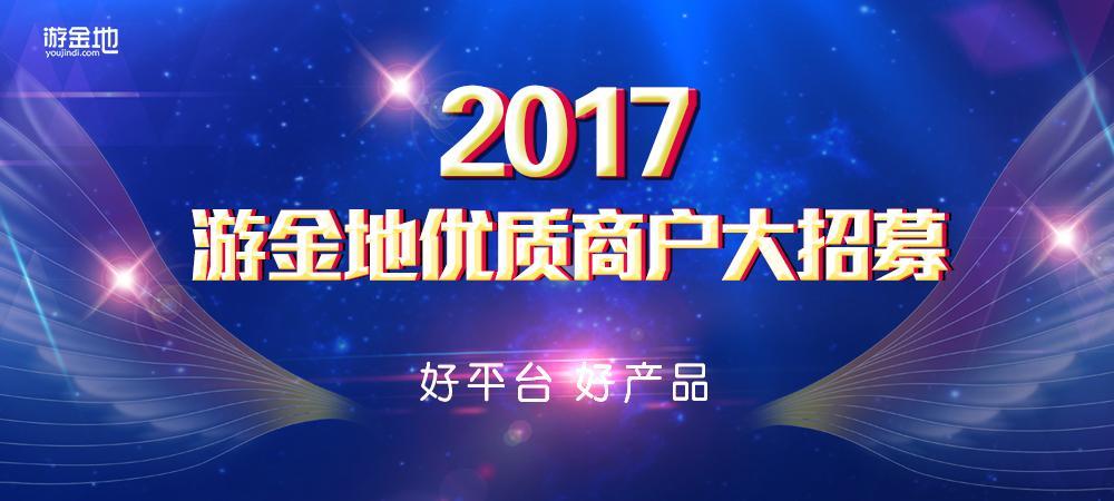 2017游金地优质商户大招募