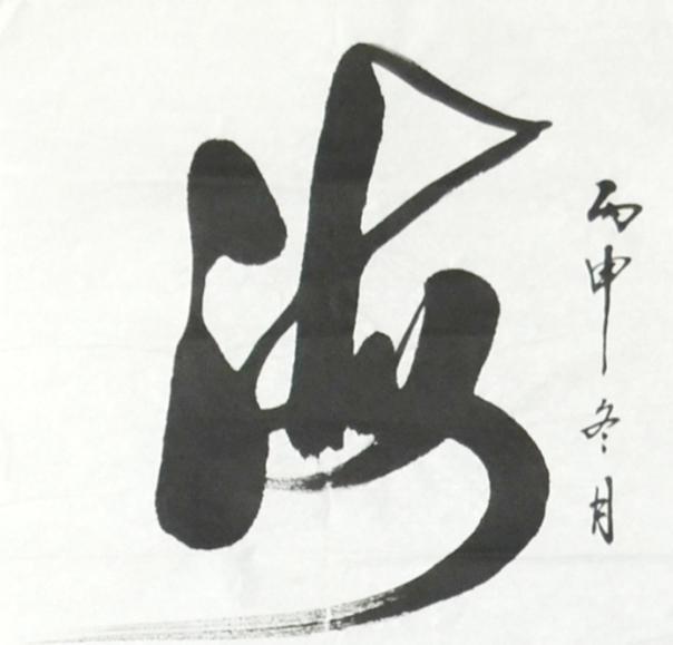 郑友生 室雅人和 海纳百川