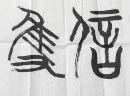 闫树志 诚信双赢