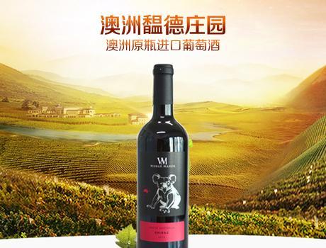 澳洲馧德庄园西拉子干红葡萄酒