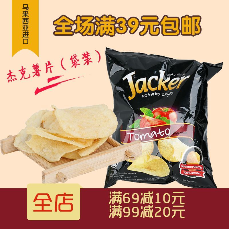 杰克薯片袋装