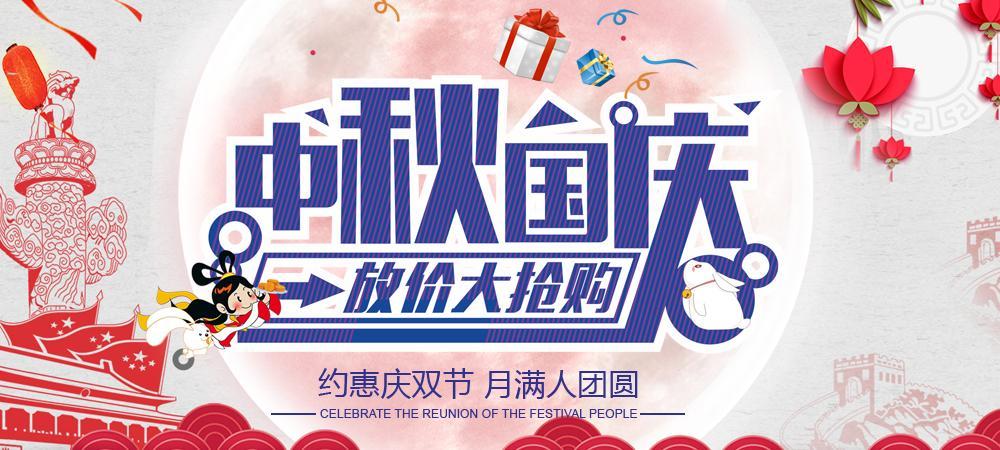 约惠庆双节 月满人团圆