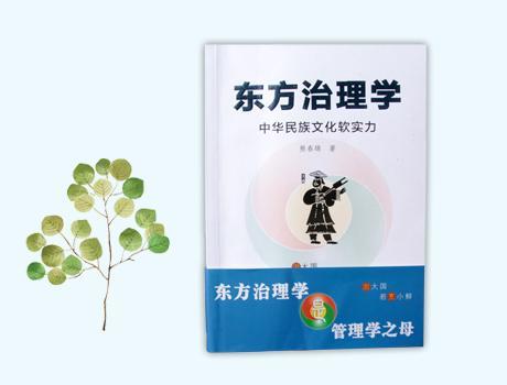 《东方治理学》熊春锦 著——祖先治理智慧