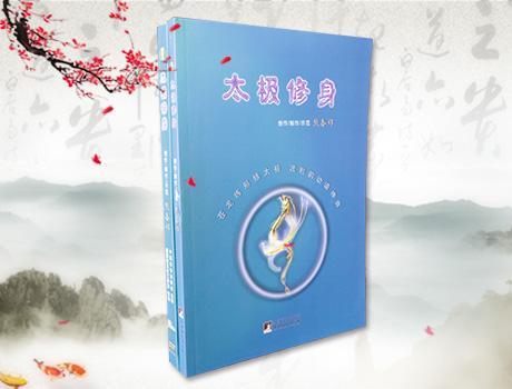 《太极修身》(配DVD)熊春锦 著——苍龙练形修太极 玻粒韵动谱神曲