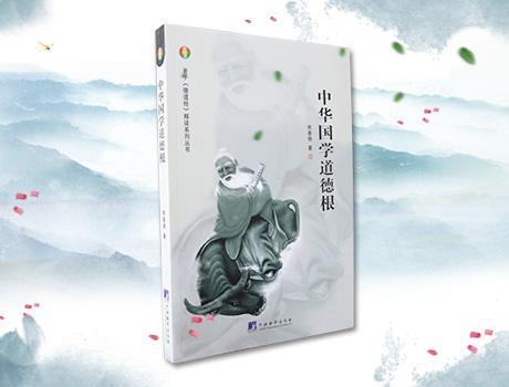 《中华国学道德根》熊春锦 著——挽救人类命运的深刻之作、本原之作、忧患之作