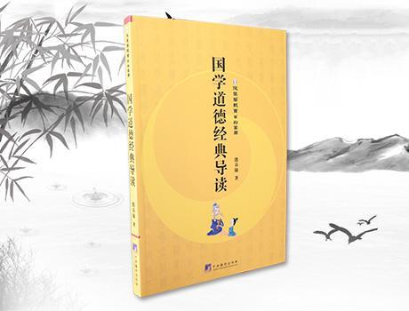 《国学道德经典导读》熊春锦 著——开启慧智头脑 培育圣贤心灵