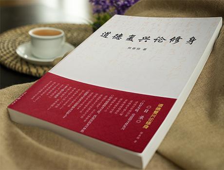 《道德复兴论修身》熊春锦 著——以史为镜,论道德文化复兴