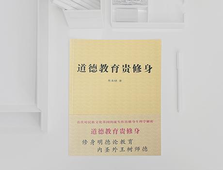 《道德教育贵修身》熊春锦 著——首次对民族文化基因的流失作出修身生理学解析