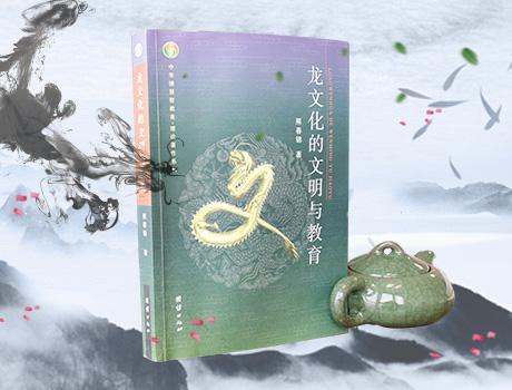 《龙文化的文明与教育》熊春锦 著——寻根龙文化 溯源内文明
