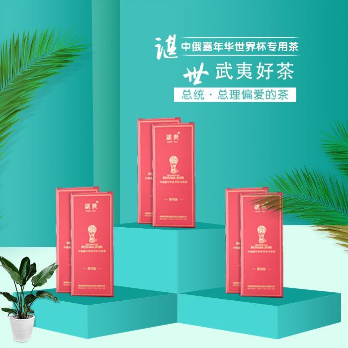 武夷山谌氏大红袍世界杯专用茶