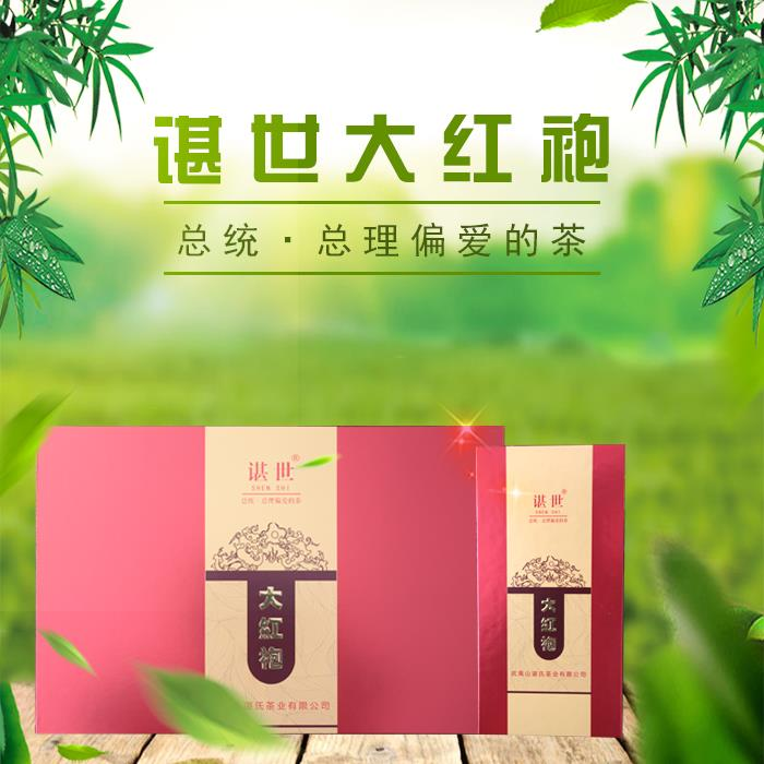 武夷山谌氏大红袍礼盒装