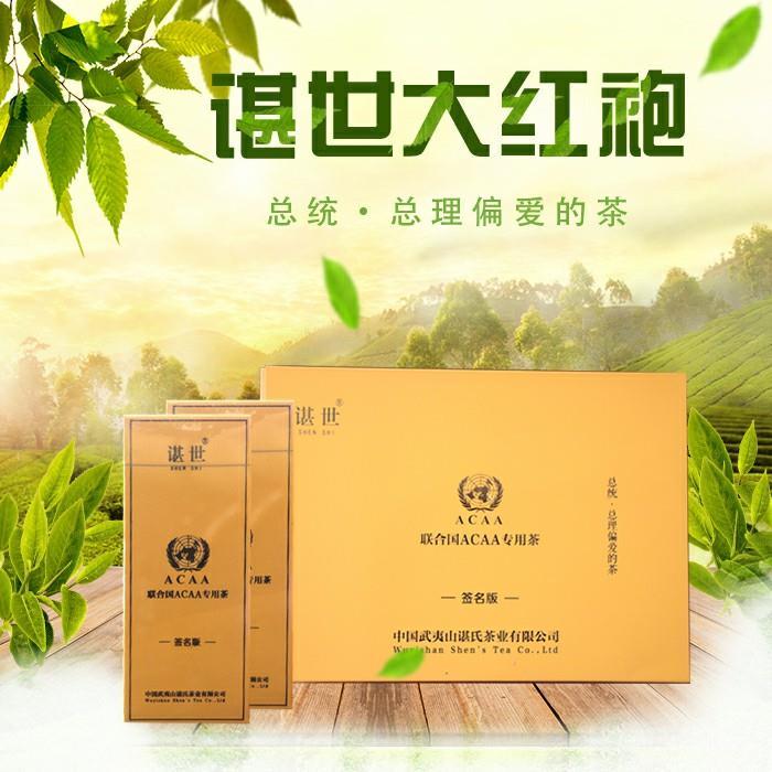 武夷山谌氏大红袍联合国ACAA专用茶