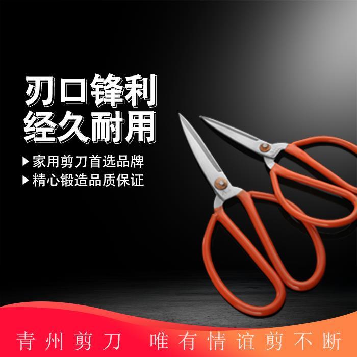青州剪刀家用剪刀